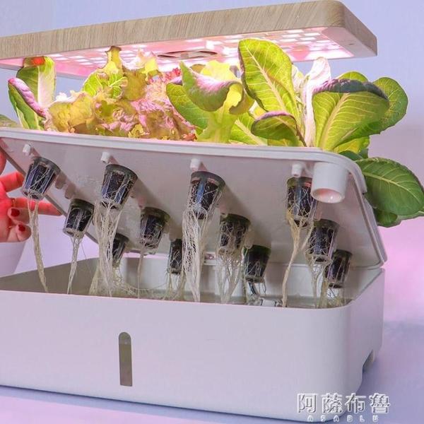 種植箱 智慧種菜機室內無土栽培蔬菜水培植物育苗神器花卉家庭種植箱花盆 MKS阿薩布魯