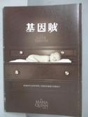【書寶二手書T2/翻譯小說_ICN】基因賊_胡玉惠, 瑪麗亞.昆恩