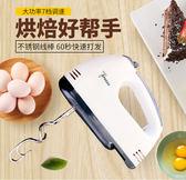 電動打蛋器家用自動打蛋機打奶油烘焙迷你攪拌機和面【快速出貨八折優惠】