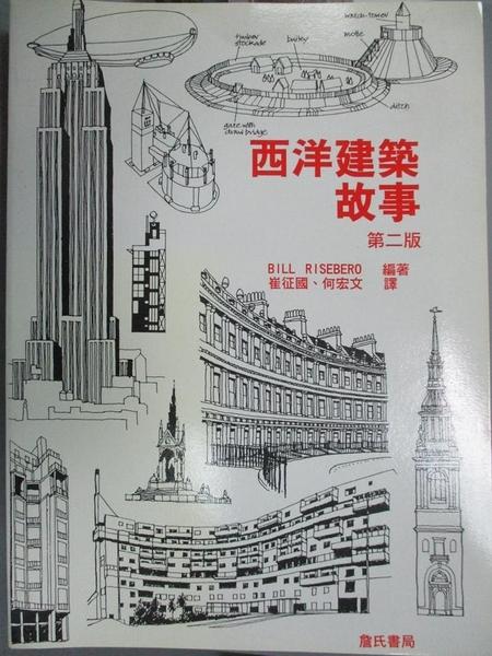 【書寶二手書T7/大學藝術傳播_QXC】西洋建築故事(第二版)_Bill Risebero