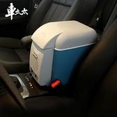 汽車車載冰箱12v迷你小型宿舍車家兩用胰島素冷藏盒24v貨車冷熱箱 【端午節特惠】