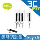 QUALY 鋼琴哨匙圈 口哨 鑰匙圈 鑰匙掛勾 鑰匙收納 設計 動物造型 創意 文創