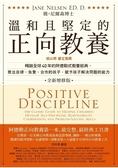 溫和且堅定的正向教養:姚以婷審定推薦,暢銷全球40年的阿德勒式教養經典,教出自律