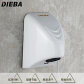 DIEBA全自動感應乾手器 家用衛生間烘手器乾手機 小烘手機吹手器 夏日特惠