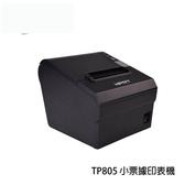 ※亮點OA文具館※HPRT TP805 熱感式出單機/收據機/微型印表機