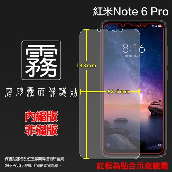 ◆霧面螢幕保護貼 MIUI 小米 紅米Note 6 Pro M1806E7TH 保護貼 軟性 霧貼 霧面貼 防指紋 保護膜 手機膜