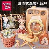 兒童洗衣機玩具迷你仿真可轉動能加水女孩過家家3歲寶寶禮物套裝【公主日記】