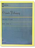 小叮噹的店- 鋼琴譜 P655 德步西【鋼琴曲集5】前奏曲 第一集