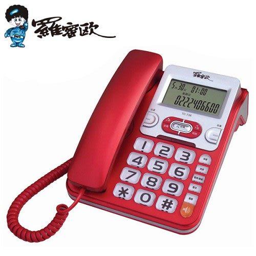 《羅蜜歐》具聽筒增音助聽功能來電顯示有線電話-紅色 TC-736-R