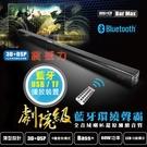 Seehot 劇院級藍牙環繞聲霸組 Soundbar + 重低音喇叭 USB/TF/藍芽播放裝置 家庭劇院 音響 音箱