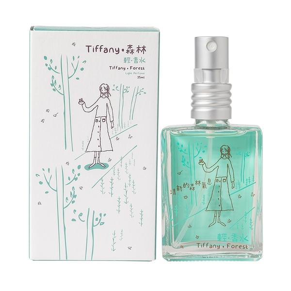 Tiffany ‧森林 輕香水35ml【Lavender Cottage 薰衣草森林】(森林島嶼)