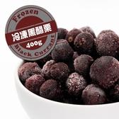 【天時莓果 】新鮮 冷凍黑醋栗 400g/包