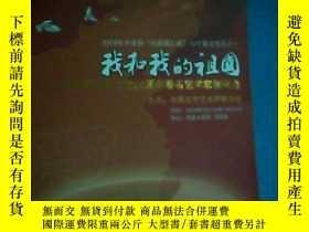 二手書博民逛書店罕見節目單:我和我的祖國慶祝新中國成立60週年著名藝術演唱會14