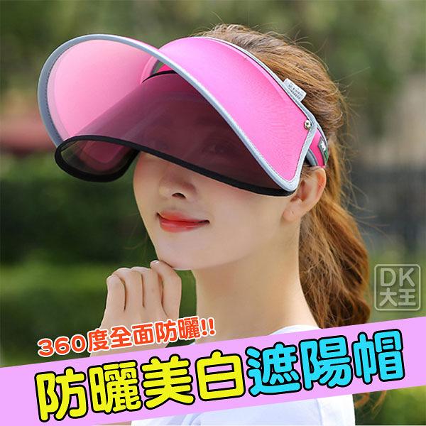 360度防曬美白遮陽帽 防紫外線鏡片款 帽子【DK大王】