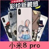【萌萌噠】Xiaomi 小米 8 Pro螢幕指紋版 彩繪磨砂手機殼 卡通塗鴉 超薄防指紋 全包矽膠軟殼 手機殼