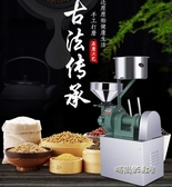 艾敏大眾磨漿機商用打漿機米漿機家用磨米機 豆漿 電動石磨腸粉機MBS 「時尚彩紅屋」