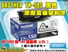 Brother TN-580 黑色原廠碳粉匣DCP-8060/DCP-8065DN/HL-5240/HL-5250DN