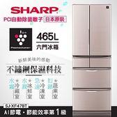 【SHARP 夏普】 465L除菌離子六門對開冰箱/晶燦棕 SJ-XF47BT-T