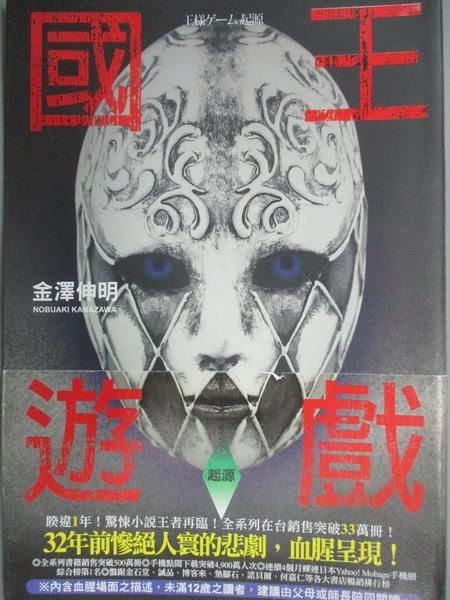 【書寶二手書T9/一般小說_HAG】國王遊戲-起源_金澤伸明