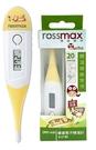 優盛 ROSSMAX 電子體溫計 DMT-433 20秒