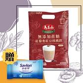 【馬玉山】無添加蔗糖紅藜麥紅豆核桃飲(12入)+贈沙威隆濕紙巾 冷泡/沖泡/穀粉/台灣製造