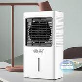 冷風機 迷你款冷風機黑科技迷你風扇辦公室學生加水加冰電風扇小型空調扇T 2色