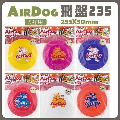 *KING WANG*AirDog A53飛盤-235