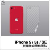 iPhone 5/5S/SE 碳纖維 背膜 背面保貼 背貼 軟膜 後膜 保護貼 透明 手機貼 造型保護貼
