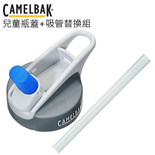 丹大戶外【CamelBak】美國兒童瓶蓋+吸管替換組/水壺配件補充組/保冷水壺 90933藍