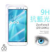 抗藍光 ZenFone 3 ZE520KL 9H 鋼化玻璃 螢幕 保護貼 玻璃 貼 濾藍光 9H 玻璃膜 鋼化 膜 鋼化貼 護眼