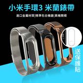 送保護貼 小米手環4 小米手環3 米蘭尼斯 磁吸 錶帶 不銹鋼 腕帶 磁鐵吸附 替換錶帶 手錶帶 替換帶