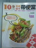 【書寶二手書T5/餐飲_QXL】10分鐘省錢低卡帶便當_王安琪