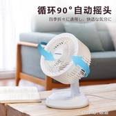 空氣循環扇渦輪對流靜音電風扇台式家用搖頭遙控小風扇 樂活生活館