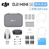 送64G DJI Mini SE 輕型 空拍機 暢飛套裝+ DJI Care 隨心換 二年版 (公司貨) 摺疊航拍機 無人機