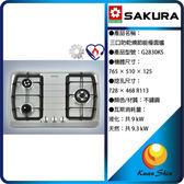 SAKURA櫻花 G-2830KS 三口防乾燒節能檯面爐