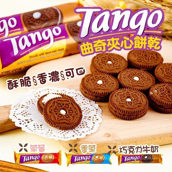 烏克蘭 Tango 曲奇夾心餅 75g【32401】