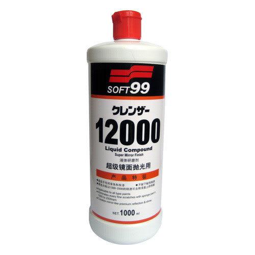 SOFT99 研磨劑 G-12000(超級鏡面拋光用)