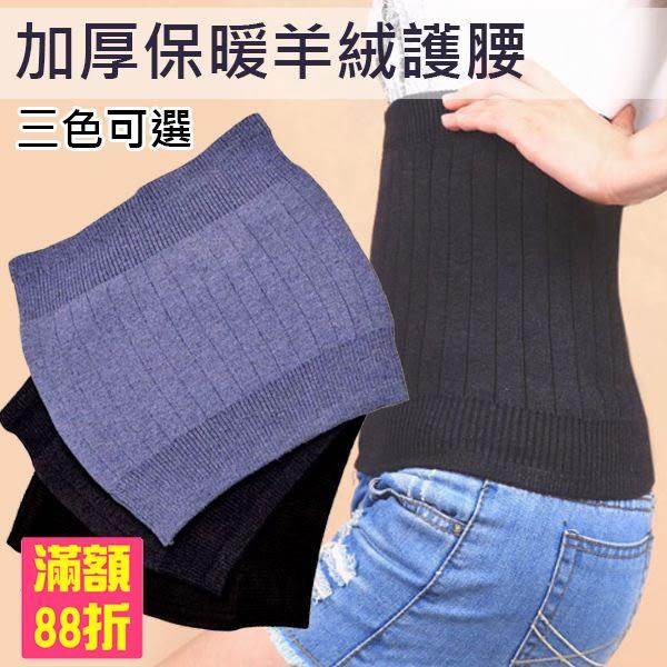 冬季保暖 護腰帶 羊絨羊毛 加厚 男女通用 透氣束腰帶 護胃暖宮 腰圍帶 腹圍腹卷 3色可選