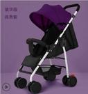 嬰兒推車超輕便攜可坐可躺寶寶傘車