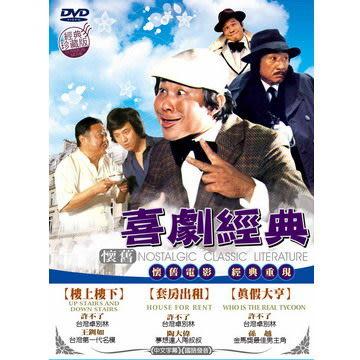 懷舊喜劇經典套裝 第1套 DVD  (音樂影片購)