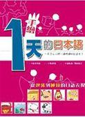 (二手書)手繪一天的日本語-從起床到睡覺的日語表現(32K+1 MP3)