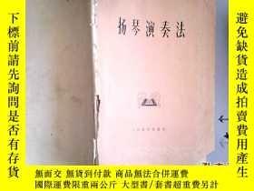 二手書博民逛書店罕見揚琴演奏法167972 張正周 人民音樂 出版1976