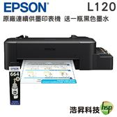 【全新機/送一瓶黑色墨水】EPSON L120 超值單功能原廠連續供墨印表機
