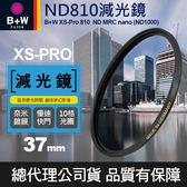 【免運】B+W減光鏡 37mm ND810 XS-Pro MRC Nano 奈米鍍膜 ND1000 減10格 捷新公司貨