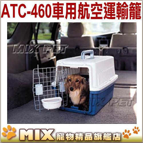 ◆MIX米克斯◆日本IRIS.【新色 ATC-460】車用航空運輸籠,符合航空標準