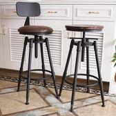 酒吧椅吧臺椅酒吧椅子旋轉升降椅實木高腳凳子鐵藝靠背家用吧凳現代LX 【四月特賣】
