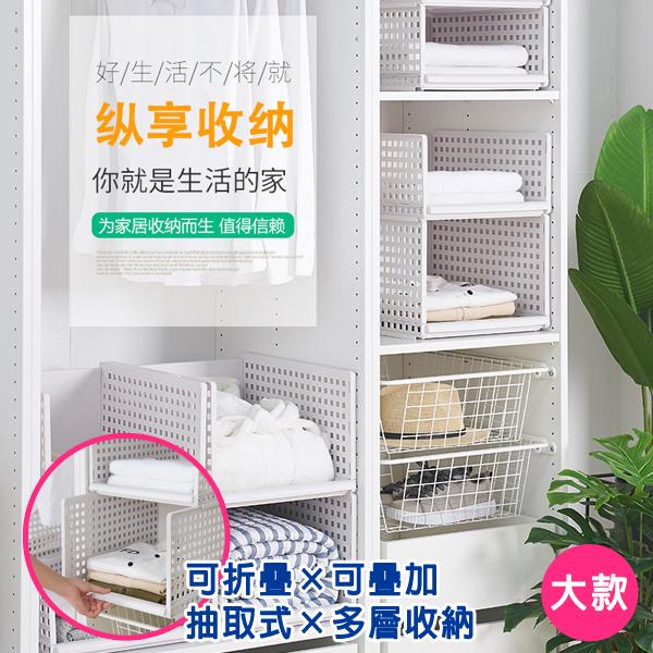 【2款可選】北歐風折疊抽取式收納籃(大款) 收納箱 衣物 雜物 收納 層架 抽屜(3色可選)