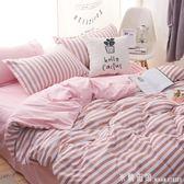 被套 網紅情侶水洗棉四件套床單被套1.8m床上用品單人床學生宿舍三件套 米蘭街頭