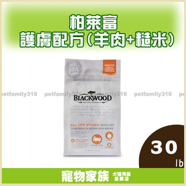 寵物家族-【活動75折】柏萊富 功能性全齡 護膚亮毛配方(羊肉+糙米)30LB