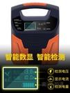 汽車電瓶充電器12v24v伏摩托車蓄電池全智慧純銅修復大功率充電機 618促銷